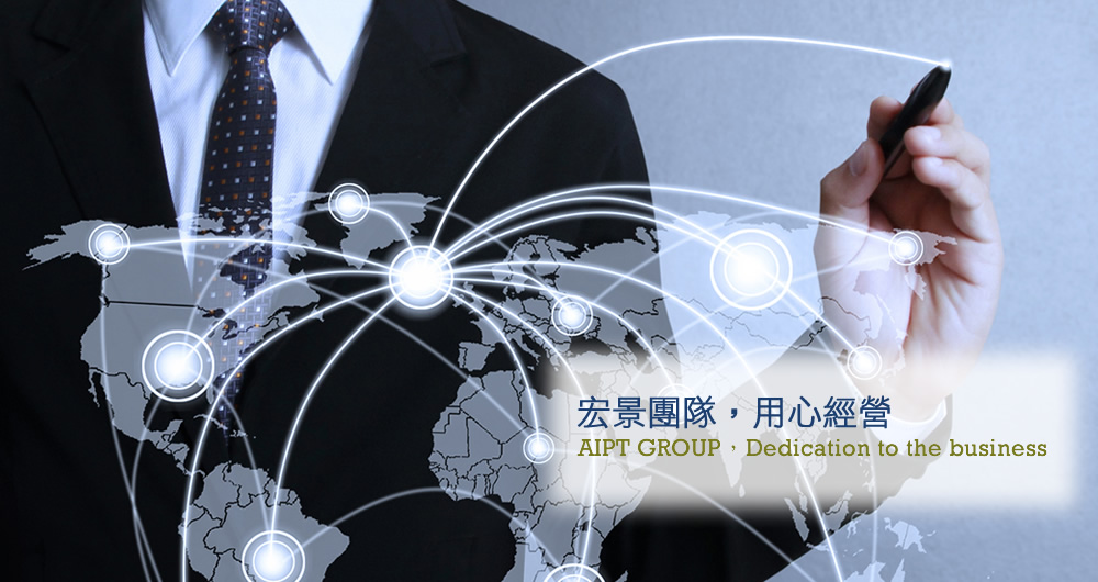 宏景團隊,用心經營。AIPT GROUP, Dedication to the business.