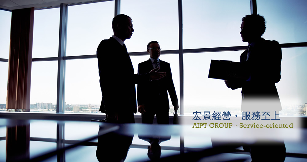 宏景經營,服務至上。AIPT GROUP, Service-oriented.